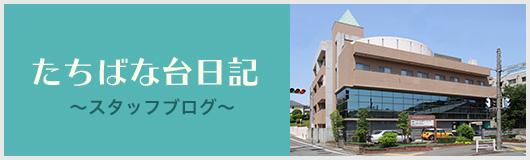 たちばな台日記 〜スタッフブログ〜