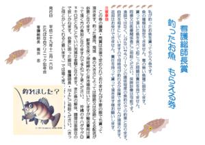総師長賞釣ったお魚もらえる券のサムネイル
