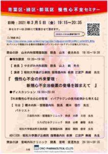 【確定版】青葉区・緑区・都筑区慢性心不全セミナー20210305のサムネイル