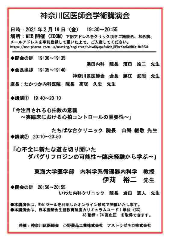神奈川区医師会講演会PGのサムネイル