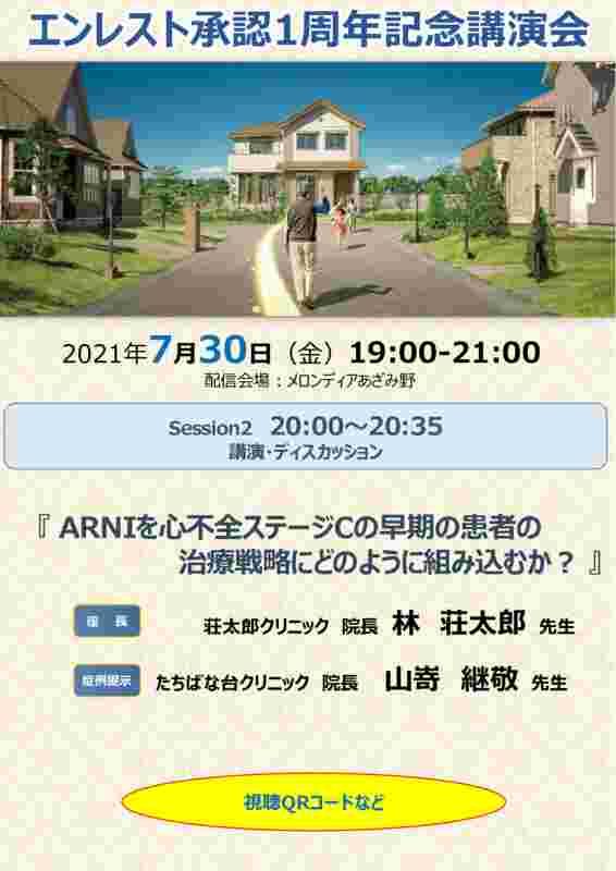 【DRAFT】7月30日_発売1周年記念講演会のサムネイル